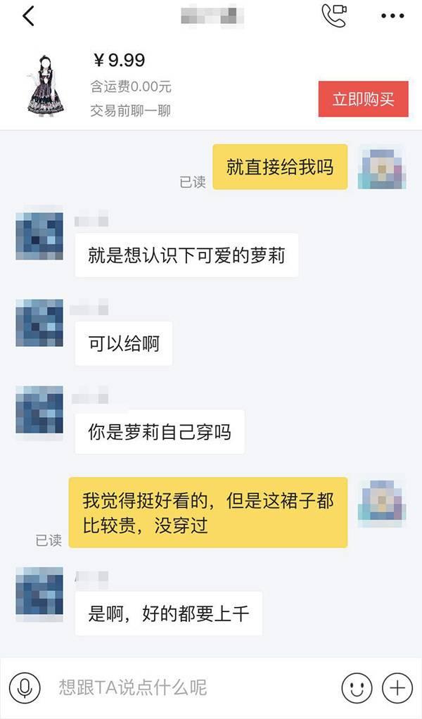 """""""洛丽塔裙""""卖家在二手平台疑引诱性交易,闲鱼:已处理_哇吩奇闻网"""