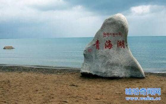 青海湖水怪