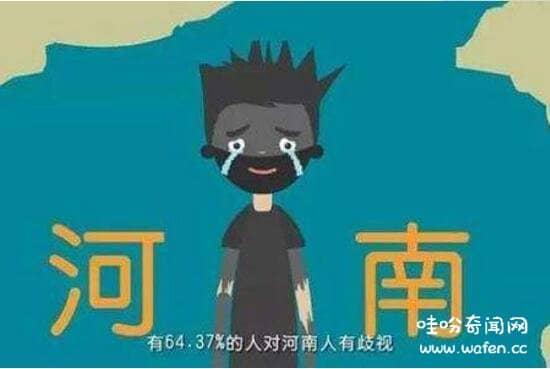河南人为什么素质差_带坏河南名声的四个市,中国人不喜欢河南人/坏名声全国普及_哇 ...