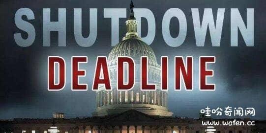 美国政府正式关门事件