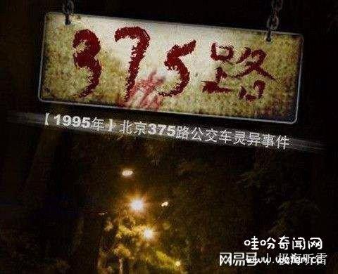 北京375公交车,奇闻,奇闻异事,奇闻网