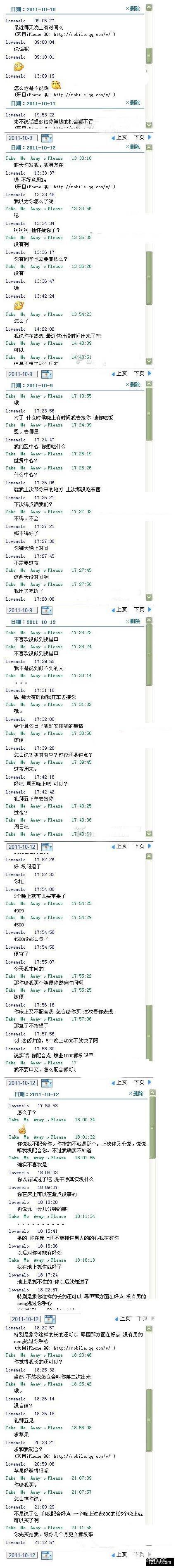 陈珂妮iphone女为买苹果4愿陪睡五天(不雅观照)完整聊天记录