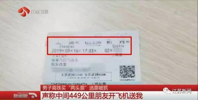 """男子买""""两头票""""坐高铁:中间449公里是乘朋友的飞机"""