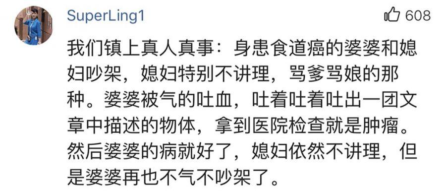 一位63岁的男子最近在中国登上新闻头条,据报道他在喝酒后吐出一个肿瘤,然后又害怕又吞下了它