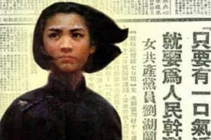 刘胡兰被叛徒出卖牺牲,16年后叛徒自首,死前才说出告密原因