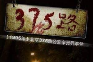 北京375公交♂车灵异事件始末 北京公交车灵异事而与打斗件真相